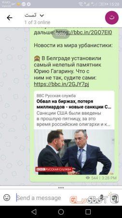 photo_2018-04-12_15-44-59-253x450 بررسی پیام رسان تم تم (Tam Tam): اپلیکیشن جایگزین تلگرام!