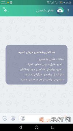 photo_2018-04-15_21-56-25-253x450 6 دلیل برای آنکه از پیام رسان بله استفاده نکنیم!
