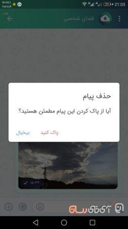 photo_2018-04-15_21-56-33-253x450 6 دلیل برای آنکه از پیام رسان بله استفاده نکنیم!