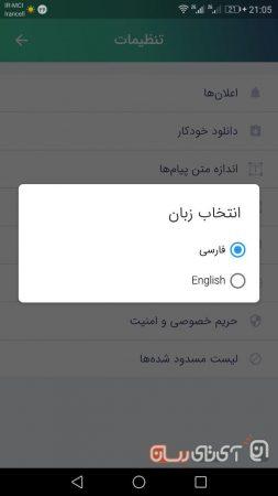 photo_2018-04-15_21-56-40-253x450 بررسی پیام رسان بله (Bale)؛ جایگزین بانکیها برای تلگرام!