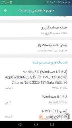 photo_2018-04-15_21-56-42-253x450 بررسی پیام رسان بله (Bale)؛ جایگزین بانکیها برای تلگرام!