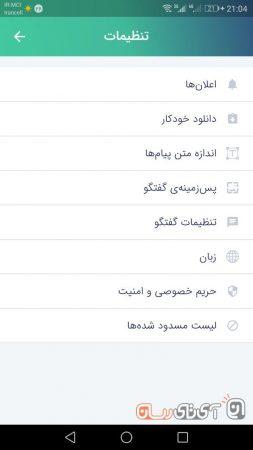 photo_2018-04-15_21-56-44-253x450 بررسی پیام رسان بله (Bale)؛ جایگزین بانکیها برای تلگرام!