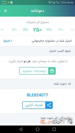 photo_2018-04-15_21-56-47-253x450 بررسی پیام رسان بله (Bale)؛ جایگزین بانکیها برای تلگرام!