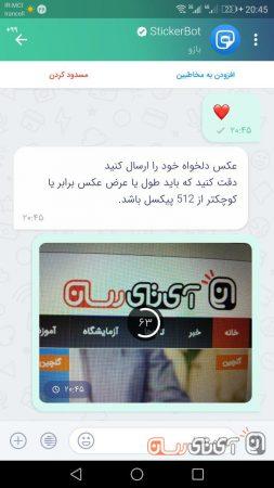 photo_2018-04-15_21-56-49-253x450 6 دلیل برای آنکه از پیام رسان بله استفاده نکنیم!