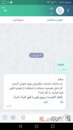 photo_2018-04-15_21-56-59-253x450 بررسی پیام رسان بله (Bale)؛ جایگزین بانکیها برای تلگرام!