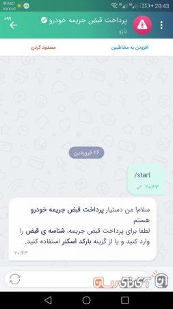 photo_2018-04-15_21-57-10-253x450 بررسی پیام رسان بله (Bale)؛ جایگزین بانکیها برای تلگرام!
