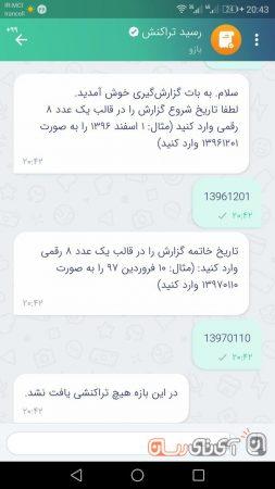 photo_2018-04-15_21-57-14-253x450 6 دلیل برای آنکه از پیام رسان بله استفاده نکنیم!