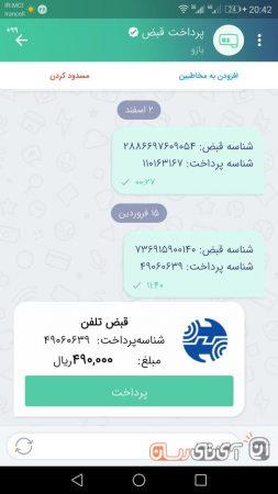 photo_2018-04-15_21-57-18-253x450 بررسی پیام رسان بله (Bale)؛ جایگزین بانکیها برای تلگرام!