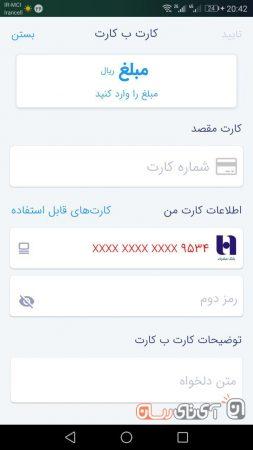 photo_2018-04-15_21-57-29-253x450 بررسی پیام رسان بله (Bale)؛ جایگزین بانکیها برای تلگرام!