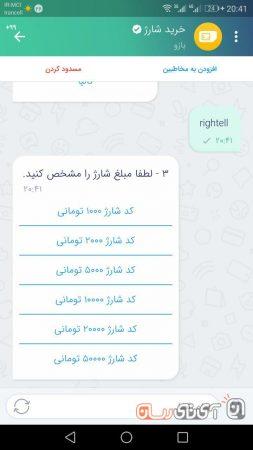 photo_2018-04-15_21-57-33-253x450 بررسی پیام رسان بله (Bale)؛ جایگزین بانکیها برای تلگرام!