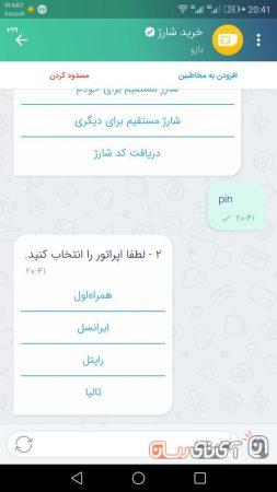 photo_2018-04-15_21-57-35-253x450 بررسی پیام رسان بله (Bale)؛ جایگزین بانکیها برای تلگرام!