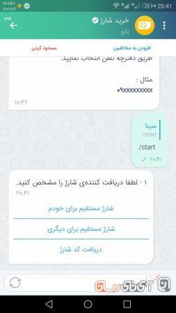 photo_2018-04-15_21-57-37-253x450 بررسی پیام رسان بله (Bale)؛ جایگزین بانکیها برای تلگرام!