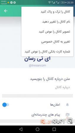 photo_2018-04-15_21-57-39-253x450 بررسی پیام رسان بله (Bale)؛ جایگزین بانکیها برای تلگرام!