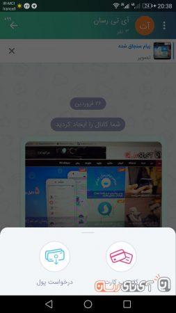 photo_2018-04-15_21-57-41-253x450 6 دلیل برای آنکه از پیام رسان بله استفاده نکنیم!