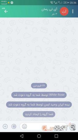 photo_2018-04-15_21-57-46-253x450 بررسی پیام رسان بله (Bale)؛ جایگزین بانکیها برای تلگرام!