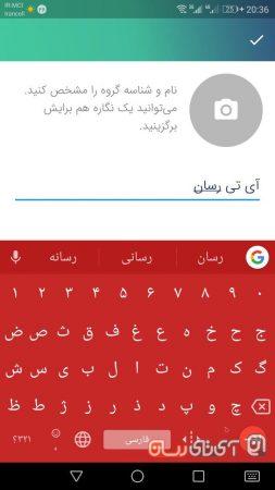 photo_2018-04-15_21-57-56-253x450 بررسی پیام رسان بله (Bale)؛ جایگزین بانکیها برای تلگرام!