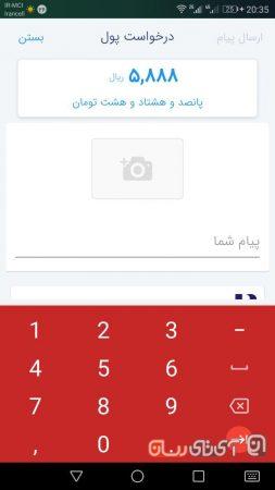 photo_2018-04-15_21-58-01-253x450 بررسی پیام رسان بله (Bale)؛ جایگزین بانکیها برای تلگرام!