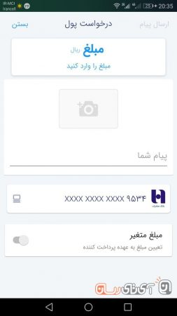 photo_2018-04-15_21-58-03-253x450 بررسی پیام رسان بله (Bale)؛ جایگزین بانکیها برای تلگرام!