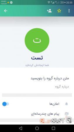 photo_2018-04-15_21-58-12-253x450 بررسی پیام رسان بله (Bale)؛ جایگزین بانکیها برای تلگرام!
