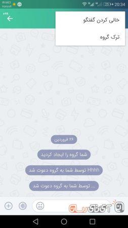 photo_2018-04-15_21-58-17-253x450 بررسی پیام رسان بله (Bale)؛ جایگزین بانکیها برای تلگرام!