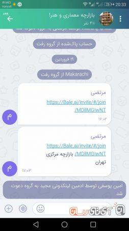 photo_2018-04-15_21-58-29-253x450 بررسی پیام رسان بله (Bale)؛ جایگزین بانکیها برای تلگرام!