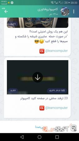 photo_2018-04-15_21-58-40-253x450 بررسی پیام رسان بله (Bale)؛ جایگزین بانکیها برای تلگرام!