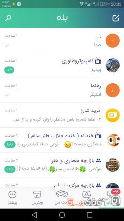 photo_2018-04-15_21-58-42-253x450 بررسی پیام رسان بله (Bale)؛ جایگزین بانکیها برای تلگرام!