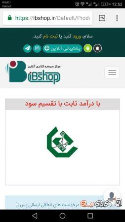 photo_2018-04-24_13-08-20-253x450 هر آنچیزی که از iBshop بانک شهر و روشهای دانلود و سرمایه گذاری در آن باید بدانید