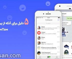 5 دلیل برای آنکه از پیام رسان تم تم (Tam Tam) استفاده نکنیم!