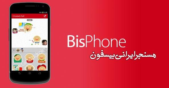 BisPhone بررسی اپلیکیشن بیسفون پلاس (Bisphone)؛ پیام رسانی که میتوانست تلگرام ایران باشد!