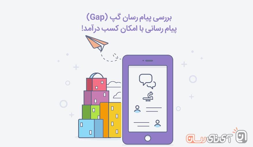 Gap-Review بررسی پیام رسان گپ (Gap)؛ پیام رسانی با امکان کسب درآمد!
