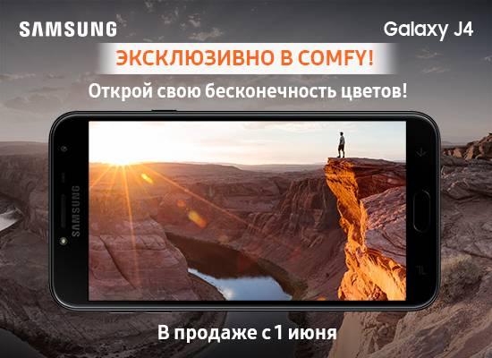 J4_550_400_ru تصاویر، مشخصات کامل و لیست قیمت گوشی گلکسی J4 فاش شد