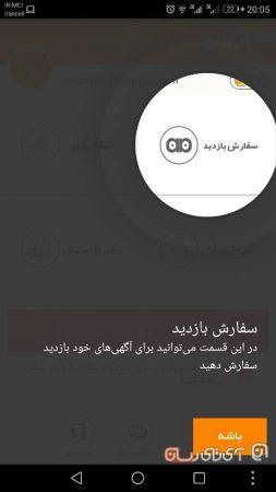 adbin2-253x450 بررسی اپلیکیشن ادبین (بازدید بگیر سایت و لینک)؛ بازی سکه و بازدید و ال ا!