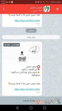bisphone11-253x450 بررسی اپلیکیشن بیسفون پلاس (Bisphone)؛ پیام رسانی که میتوانست تلگرام ایران باشد!