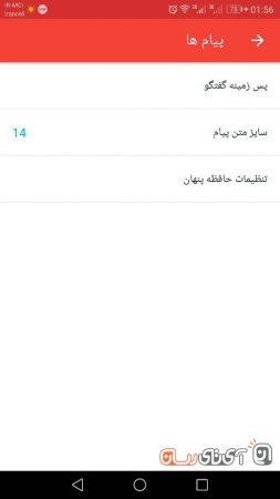 bisphone12-253x450 بررسی اپلیکیشن بیسفون پلاس (Bisphone)؛ پیام رسانی که میتوانست تلگرام ایران باشد!