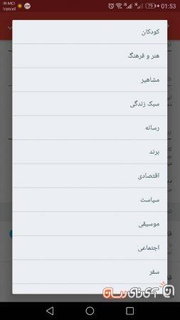 bisphone13-253x450 بررسی اپلیکیشن بیسفون پلاس (Bisphone)؛ پیام رسانی که میتوانست تلگرام ایران باشد!