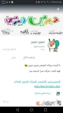 bisphone14-253x450 بررسی اپلیکیشن بیسفون پلاس (Bisphone)؛ پیام رسانی که میتوانست تلگرام ایران باشد!