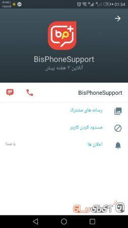 bisphone16-253x450 بررسی اپلیکیشن بیسفون پلاس (Bisphone)؛ پیام رسانی که میتوانست تلگرام ایران باشد!