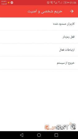 bisphone17-253x450 بررسی اپلیکیشن بیسفون پلاس (Bisphone)؛ پیام رسانی که میتوانست تلگرام ایران باشد!