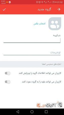 bisphone18-253x450 بررسی اپلیکیشن بیسفون پلاس (Bisphone)؛ پیام رسانی که میتوانست تلگرام ایران باشد!