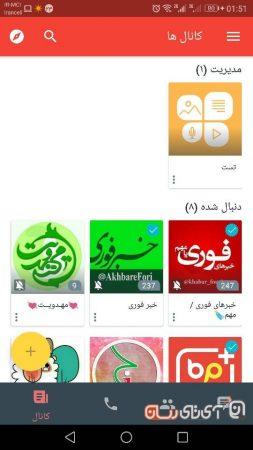 bisphone19-253x450 بررسی اپلیکیشن بیسفون پلاس (Bisphone)؛ پیام رسانی که میتوانست تلگرام ایران باشد!