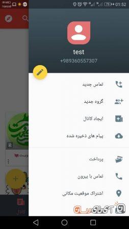 bisphone22-253x450 بررسی اپلیکیشن بیسفون پلاس (Bisphone)؛ پیام رسانی که میتوانست تلگرام ایران باشد!