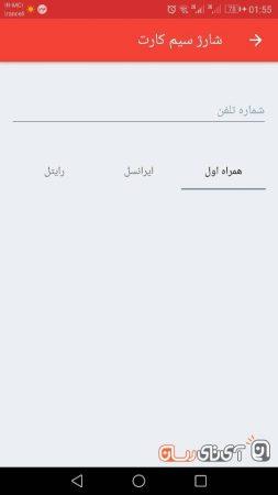 bisphone23-253x450 بررسی اپلیکیشن بیسفون پلاس (Bisphone)؛ پیام رسانی که میتوانست تلگرام ایران باشد!
