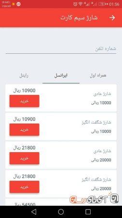 bisphone24-253x450 بررسی اپلیکیشن بیسفون پلاس (Bisphone)؛ پیام رسانی که میتوانست تلگرام ایران باشد!
