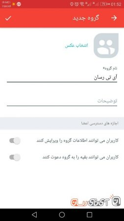 bisphone27-253x450 بررسی اپلیکیشن بیسفون پلاس (Bisphone)؛ پیام رسانی که میتوانست تلگرام ایران باشد!