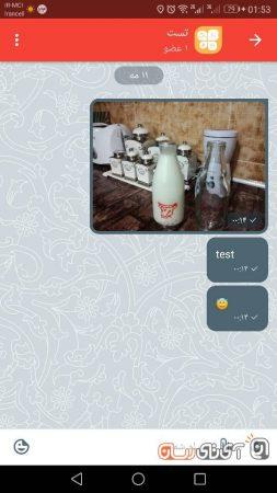 bisphone4-253x450 بررسی اپلیکیشن بیسفون پلاس (Bisphone)؛ پیام رسانی که میتوانست تلگرام ایران باشد!