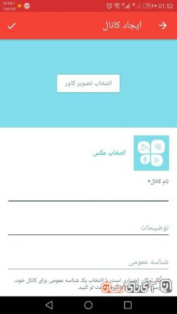 bisphone5-253x450 بررسی اپلیکیشن بیسفون پلاس (Bisphone)؛ پیام رسانی که میتوانست تلگرام ایران باشد!