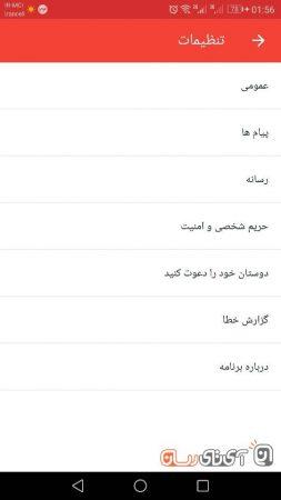 bisphone7-253x450 بررسی اپلیکیشن بیسفون پلاس (Bisphone)؛ پیام رسانی که میتوانست تلگرام ایران باشد!
