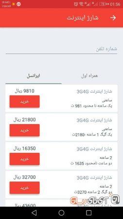 bisphone8-253x450 بررسی اپلیکیشن بیسفون پلاس (Bisphone)؛ پیام رسانی که میتوانست تلگرام ایران باشد!