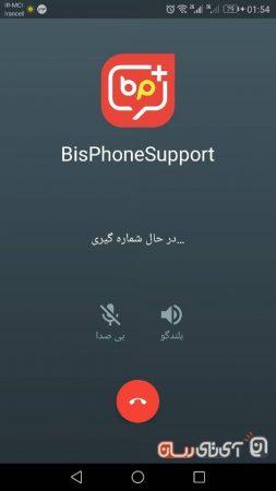 bisphone9-253x450 بررسی اپلیکیشن بیسفون پلاس (Bisphone)؛ پیام رسانی که میتوانست تلگرام ایران باشد!